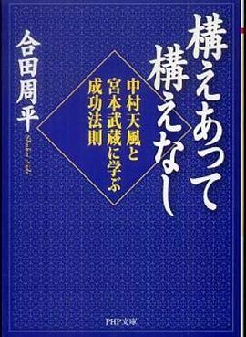 構えあって構えなし―中村天風と宮本武蔵に学ぶ成功法則
