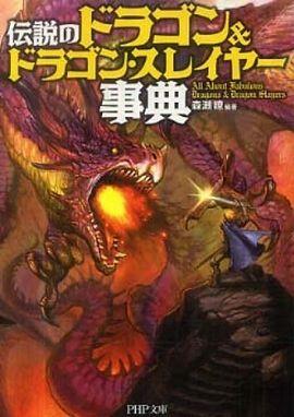 伝説の「ドラゴン&ドラゴンスレイヤー」事典