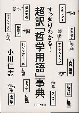 超訳「哲学用語」事典―すっきりわかる!