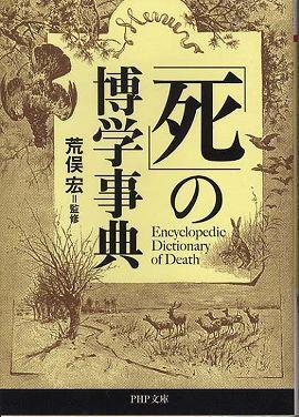 「死」の博学事典