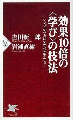 """効果10倍の""""学び""""の技法―シンプルな方法で学校が変わる!"""