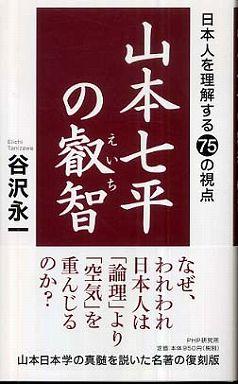 山本七平の叡智―日本人を理解する75の視点