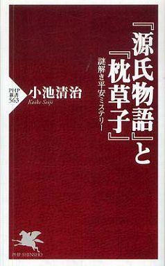 『源氏物語』と『枕草子』―謎解き平安ミステリー