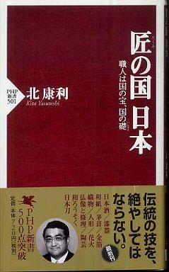 匠の国 日本―職人は国の宝、国の礎