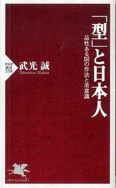 「型」と日本人―品性ある国の作法と美意識