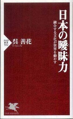 日本の曖昧力―融合する文化が世界を動かす