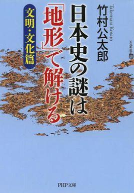 日本史の謎は「地形」で解ける―文明・文化篇