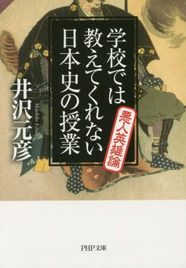 学校では教えてくれない日本史の授業 悪人英雄論