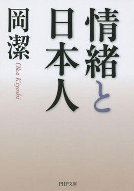 情緒と日本人