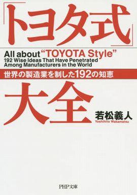 「トヨタ式」大全―世界の製造業を制した192の知恵