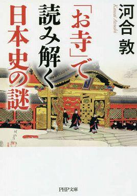 「お寺」で読み解く日本史の謎