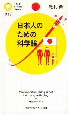 日本人のための科学論