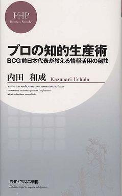 プロの知的生産術―BCG前日本代表が教える情報活用の秘訣