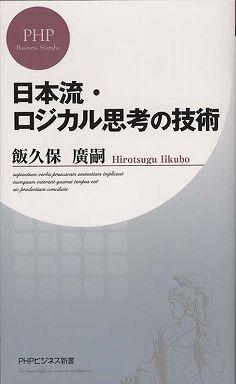 日本流・ロジカル思考の技術