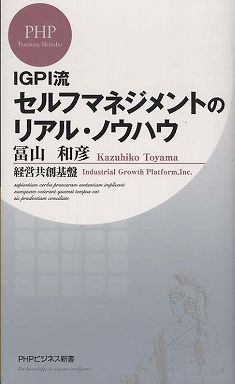 IGPI流セルフマネジメントのリアル・ノウハウ