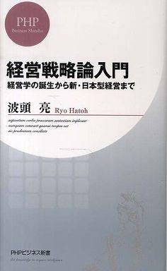 経営戦略論入門―経営学の誕生から新・日本型経営まで
