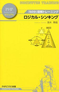 ロジカル・シンキング―「60分」図解トレーニング