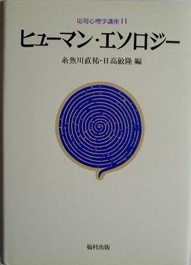 応用心理学講座 〈11〉 ヒューマン・エソロジー 糸魚川直祐