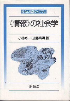 「情報」の社会学