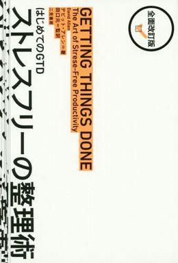 はじめてのGTD ストレスフリーの整理術 (全面改訂版)