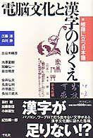 電脳文化と漢字のゆくえ―岐路に立つ日本語