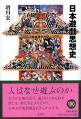 日本遊戯思想史