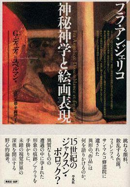 フラ・アンジェリコ 神秘神学と絵画表現