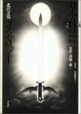 日本神話のコスモロジー―常世の潮騒を聴く