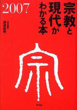 宗教と現代がわかる本〈2007〉