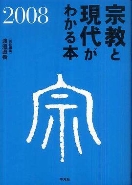 宗教と現代がわかる本〈2008〉