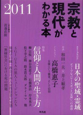 宗教と現代がわかる本〈2011〉