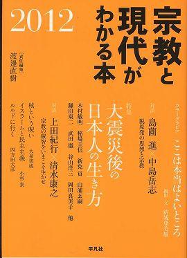 宗教と現代がわかる本〈2012〉
