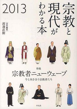 宗教と現代がわかる本〈2013〉特集 宗教者ニューウェーブ―今と向き合う宗教者たち