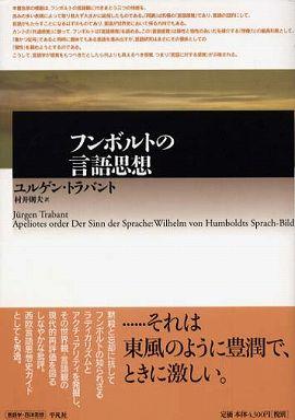 フンボルトの言語思想