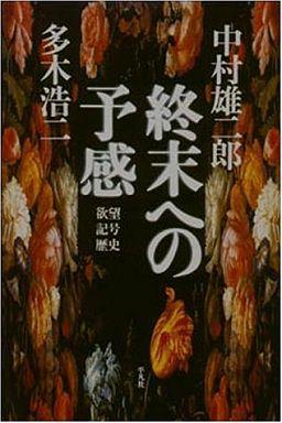終末への予感―欲望・記号・歴史