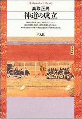 神道の成立