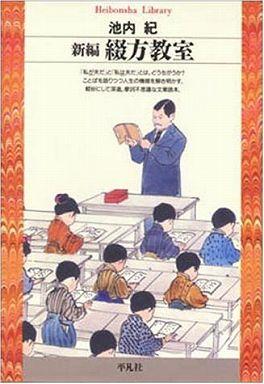 新編 綴方教室