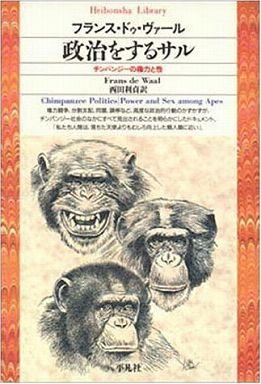 政治をするサル―チンパンジーの権力と性