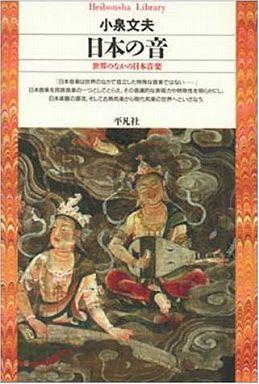 日本の音―世界のなかの日本音楽