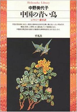 中国の青い鳥―シノロジー雑草譜