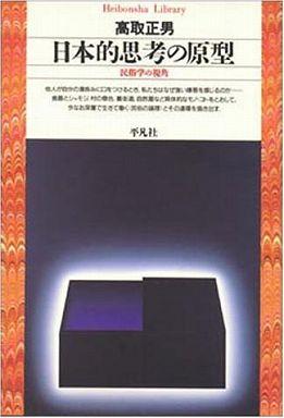 日本的思考の原型 - 民俗学の視角
