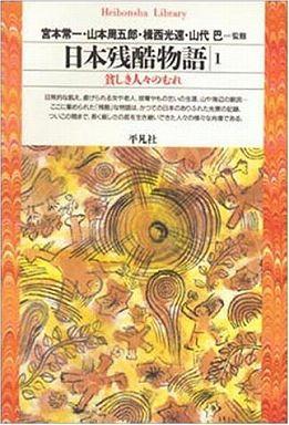 日本残酷物語〈1〉貧しき人々のむれ