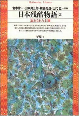 日本残酷物語〈2〉忘れられた土地