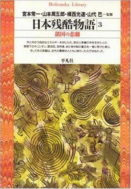 日本残酷物語〈3〉―鎖国の悲劇