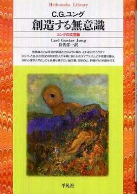 創造する無意識―ユングの文芸論