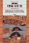 無縁・公界・楽 - 日本中世の自由と平和 (増補)
