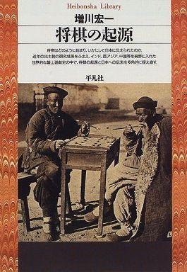 将棋の起源