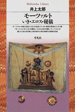 モーツァルト - いき・エロス・秘儀