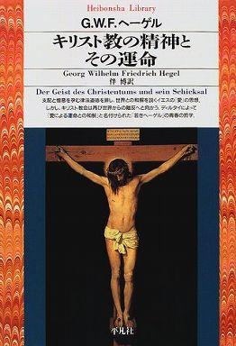 キリスト教の精神とその運命