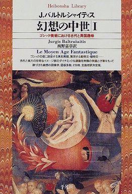 幻想の中世〈1〉ゴシック美術における古代と異国趣味